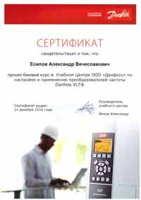 Сертификат Danfoss Drives - Есипов