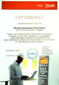 Сертификат Danfoss Service - Матвеев - VLT