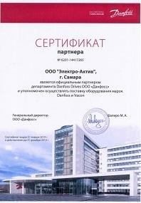 Сертификат партнера Данфосс до 2019 - Электро-Актив